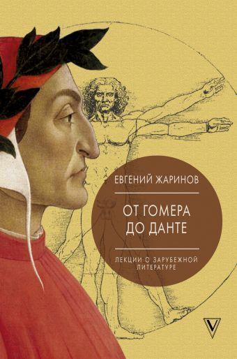 «Лекции о зарубежной литературе. От Гомера до Данте»