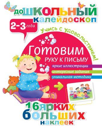 Готовим руку к письму (2-3 года)