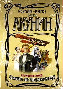Роман-кино (комплект из 5 книг)