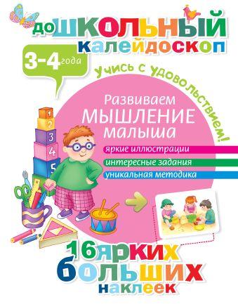 Развиваем мышление малыша (3-4 года)