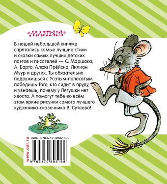 Лучшие стихи и сказки в картинках В.Сутеева