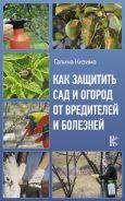 Как защитить сад и огород от вредителей и болезней [Кизима Галина Александровна]