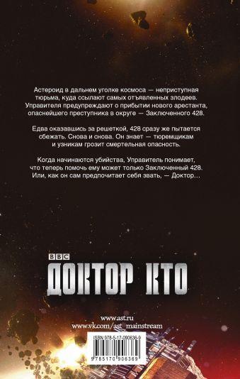 Доктор Кто. Клетка крови