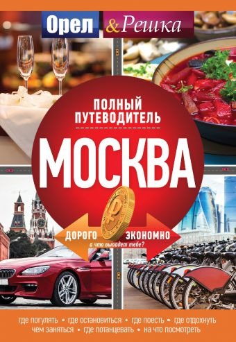 «Москва: полный путеводитель Орла и решки»