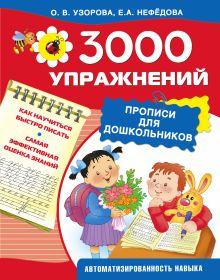 3000 упражнений. Прописи для дошкольников