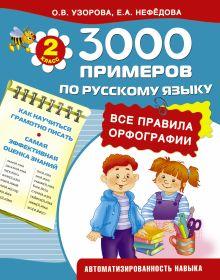 3000 примеров по русскому языку. 2 класс . Все правила орфографии