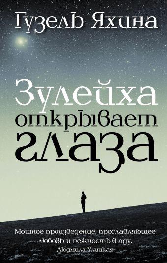 «Зулейха открывает глаза»
