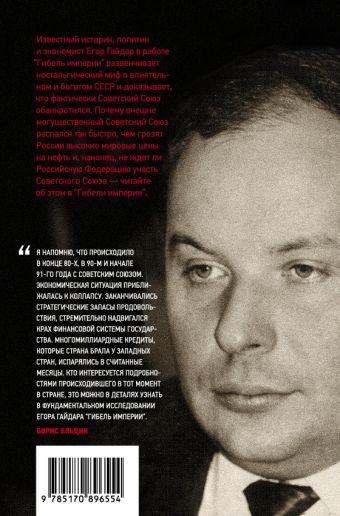 Гибель империи. Уроки для современной России