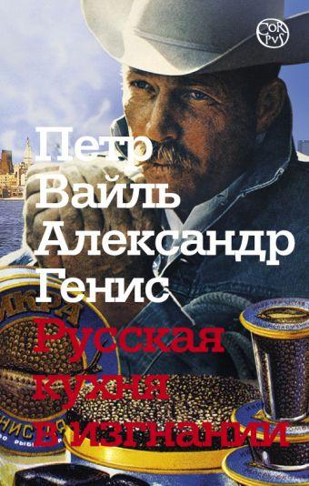 Русская кухня в изгнании