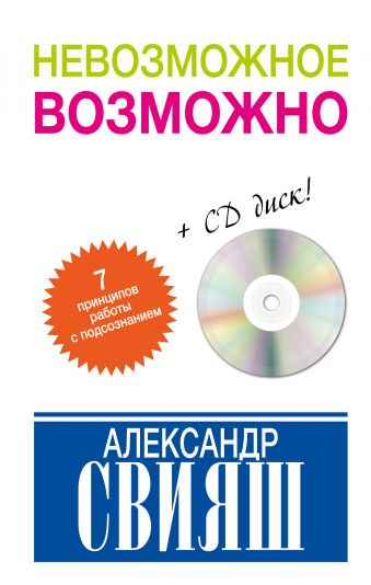 Невозможное возможно +CD