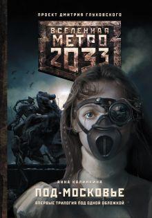 Метро 2033: Под-Московье