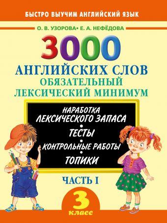 3000 английских слов. Обязательный лексический минимум. 3 класс. 1 часть