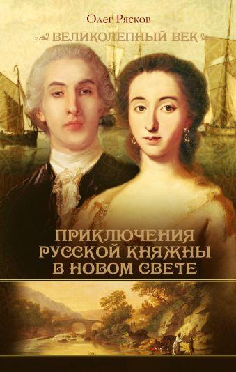 Приключения русской княжны в Новом свете