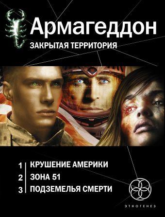 Армагеддон (комплект из 3 книг)