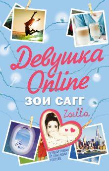 Сагг Зои — Девушка Online