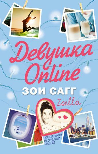 «Девушка Online»