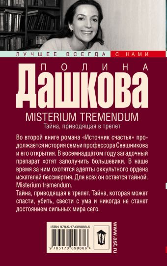 Источник счастья. Кн. 2. Misterium Tremendum. Тайна, приводящая в трепет
