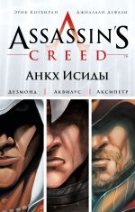 Assassin's Creed. Анкх Исиды