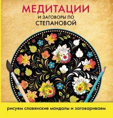 Медитации и заговоры по Степановой. Рисуем славянские мандалы и заговариваем
