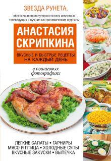 Вкусные и быстрые рецепты на каждый день