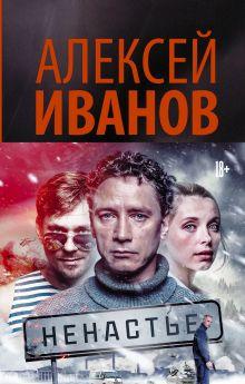 Иванов Алексей Викторович — Ненастье