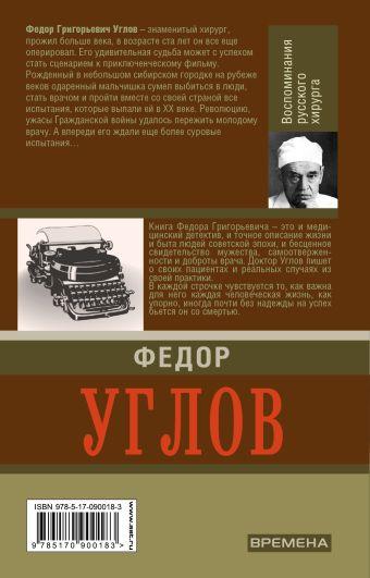 Воспоминание русского хирурга. Революция и две войны