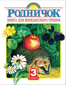 Родничок. Книга для внеклассного чтения 3 класс