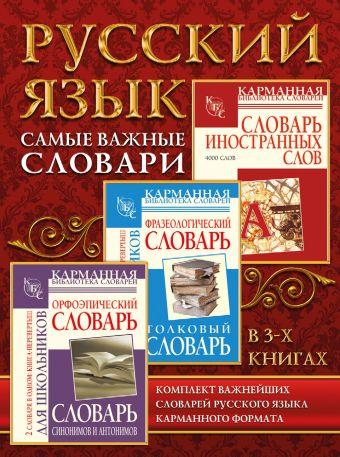 Русский язык. Самые важные словари