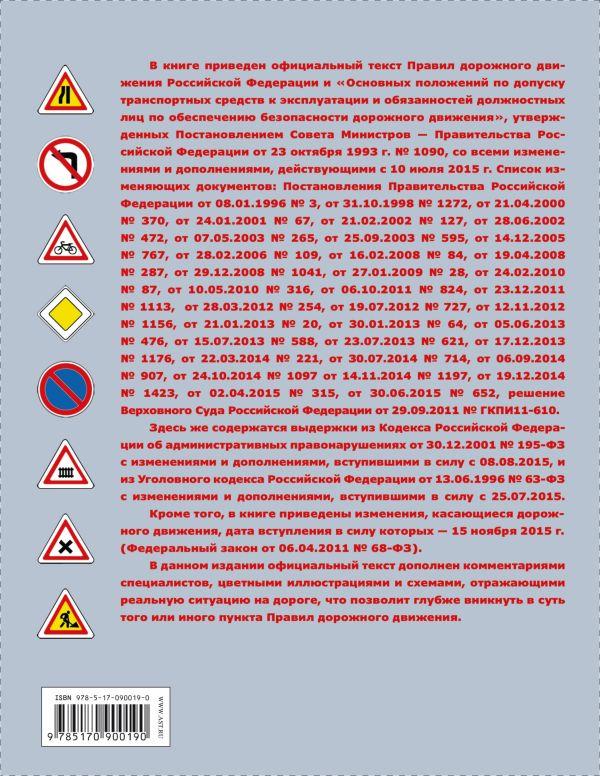 правила дорожного движения российской федерации 2016 книга