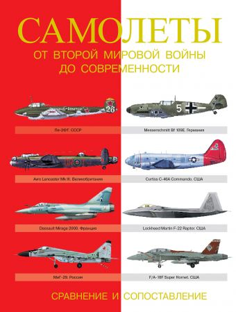 Самолеты. От Второй мировой войны до современности. Сравнение и сопоставление