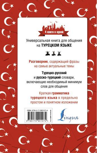 Турецкий язык. 4 книги в одной: разговорник, турецко-русский словарь, русско-турецкий словарь, грамматика