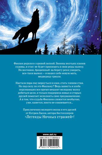 Волки из страны Далеко-Далеко. Одиночка. Тень. Страж