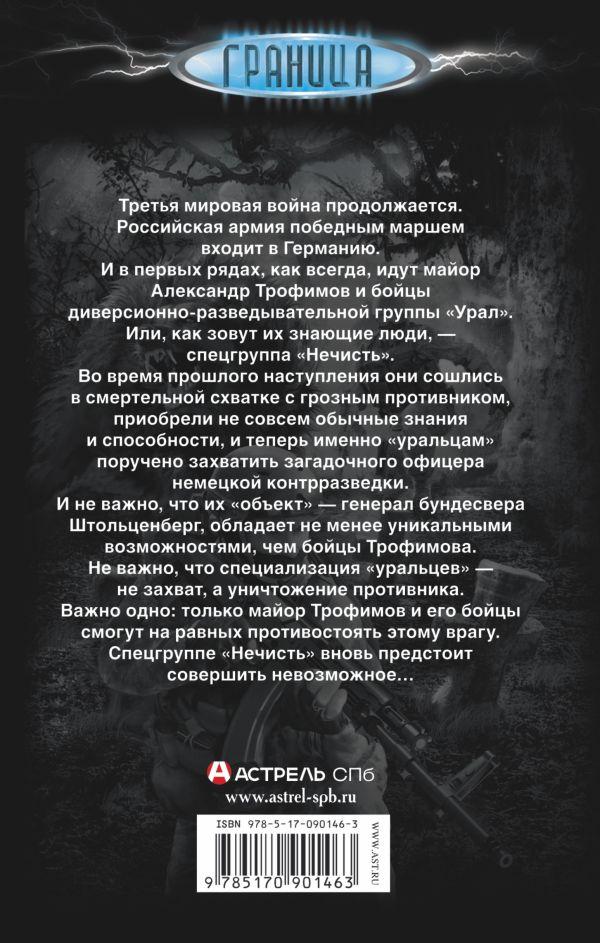 СПЕЦГРУППА НЕЧИСТЬ ЭКСПАНСИЯ FB2 СКАЧАТЬ БЕСПЛАТНО
