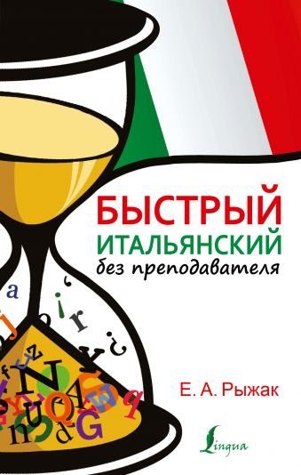 Быстрый итальянский без преподавателя