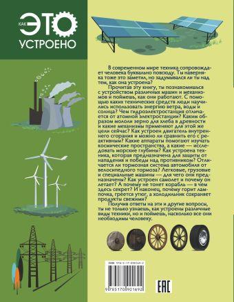 Большая энциклопедия. Техника