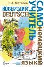 Новейший самоучитель немецкого языка
