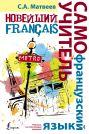 Новейший самоучитель французского языка