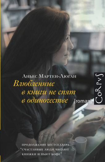 «Влюбленные в книги не спят в одиночестве»