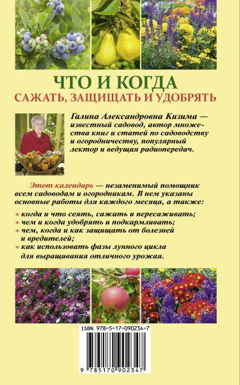Что и когда сажать, защищать и удобрять. Календарь садовода до 2019 года