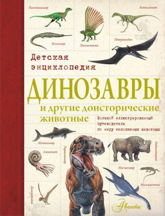 «Динозавры и другие доисторические животные. Детская энциклопедия»