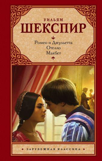 Ромео и Джульетта. Отелло. Макбет