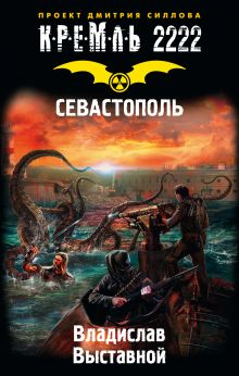 Кремль 2222. Севастополь