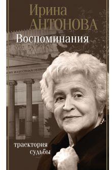 Антонова Ирина Александровна — Воспоминания. Траектория судьбы