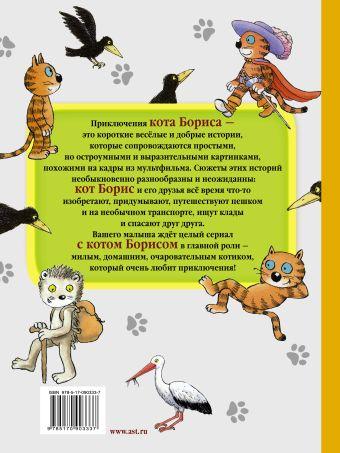 Кот Борис