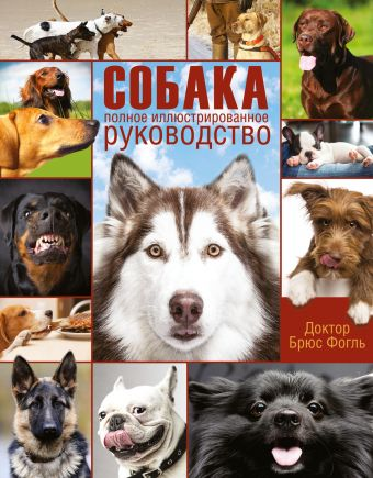 «Собака. Полное иллюстрированное руководство»