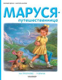 Маруся-путешественница