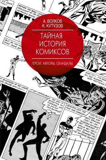 Тайная история комиксов: Герои. Авторы. Скандалы.
