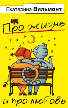 Екатерина Вильмонт. Про жизнь и про любовь (комплект из 4 книг)