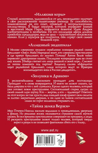 Елена Михалкова. Настоящий детектив (комплект из 4 книг)