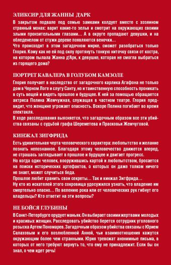 Глория и Сады Кассандры (комплект из 4 книг)